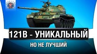 121B СТОИТ ЛИ БРАТЬ? КАК Т-54 НА 10 УРОВНЕ