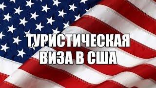 США. Как получить ТУРИСТИЧЕСКУЮ ВИЗУ в Америку, Наш опыт, Примеры других(ПОМОЩЬ ИММИГРАНТАМ в США - http://ru-florida.com Мы рады помочь всем, кто собирается на отдых или ПМЖ в США в солнечный..., 2015-09-22T23:19:47.000Z)