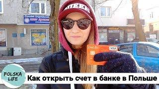 Польша// Как открыть счет в польском банке