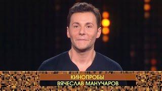«Киношоу». Кинопробы Вячеслава Манучарова