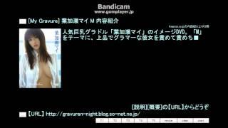 [My Gravure] 葉加瀬マイ M 内容紹介 【URL】 http://gravuren-night.bl...