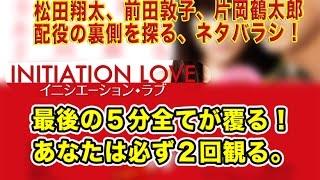 小説イニシエーション・ラブが映画化され公開されました。マユ役に前田...