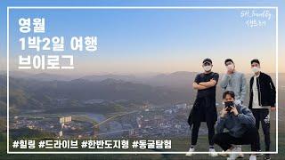 [TRAVLOG] 영월 힐링여행 브이로그 (Yeongw…