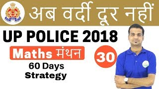 7:00 PM UP Police गणित by Naman Sir I 60 Days Strategy I Day #30