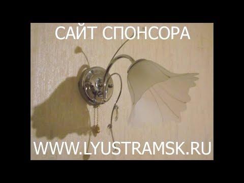 Бра — 6157 в наличии, от 84 руб. — arte lamp, citilux, eglo и др. Выбор по параметрам. Характеристики. Фото.