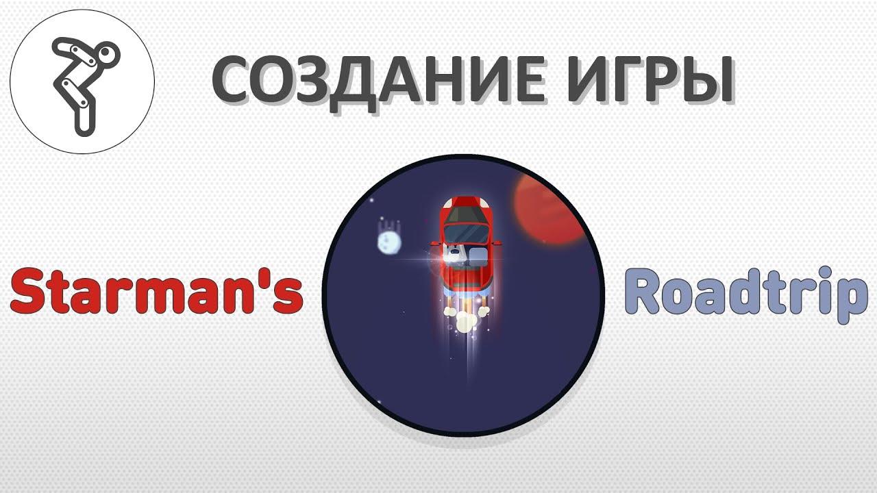 """Делаем игру - """"Starman's Roadtrip""""!"""