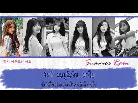 [Karaoke/Thaisub] GFRIEND(여자친구) - Summer Rain(여름비)