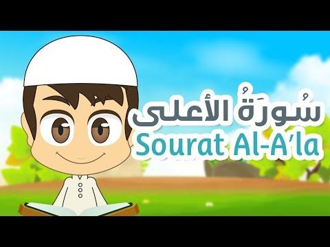 Surah Al A'la - 87 - Quran for Kids - Learn Quran for Children
