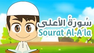 Surah Al A'la - 87 - Quran for Kids - Learn Quran for Children