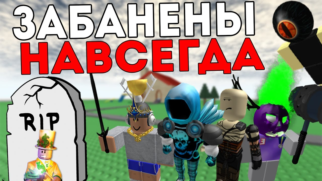 РОБЛОКС АККАУНТЫ КОТОРЫХ ЗАБАНИЛИ НАВСЕГДА 3
