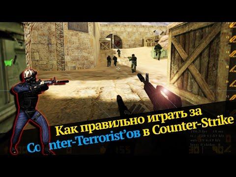 Как научиться играть за Counter Terroristов в CS 1.6 [советы новичкам]