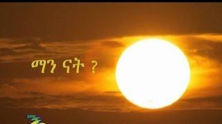 Poem ግጥም : Man Nat? ማን ናት? - By Nahom Tadese