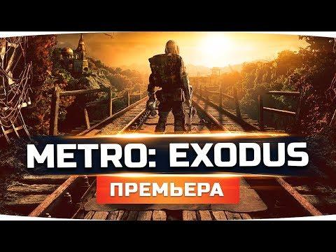 ДОЖДАЛИСЬ ЛУЧШУЮ ИГРУ ГОДА ● Прохождение METRO: EXODUS / Метро: Исход #1