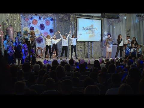 «Мы снова вместе!»: в волгоградской бизнес-гимназии встретили День знаний
