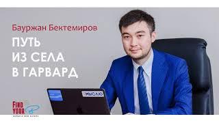 50. Бауржан Бектемиров: Путь из села в Гарвард