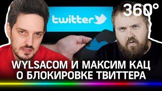 Wylsacom о блокировке Twitter. Роскомнадзор призвал соцсеть ответить за «запрещёнку» - как?