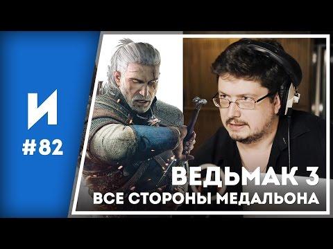 ИГРОПРОМ. «Ведьмак 3: Дикая Охота» // выпуск №82 от 23.05.15