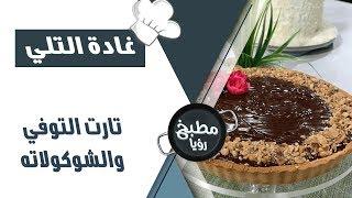 تارت التوفي و الشوكولاته - غادة التلي