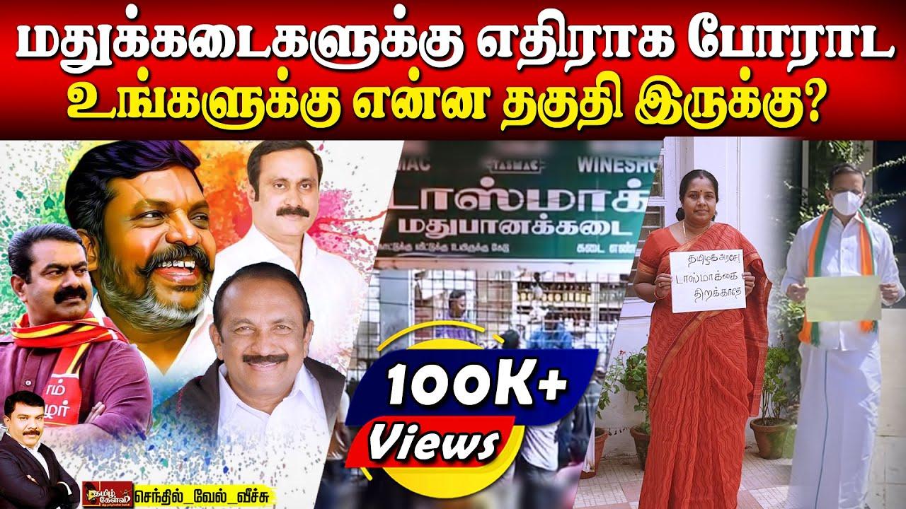 டாஸ்மாக் : வேதம் ஓதும் சாத்தான்கள் | செந்தில் வேல் வீச்சு| Tamil Kelvi |