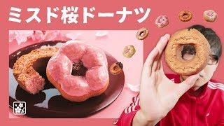 【ミスド】桜もちイメージの新生地に注目🌸全6種食べてみる!一番おいしいのは?【桜が咲くドドーナツ】
