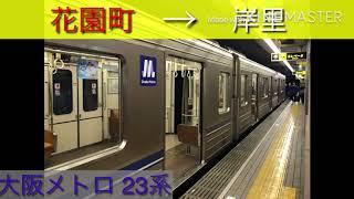 【走行音】四ツ橋線 花園町〜岸里間  大阪メトロ23系