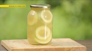 видео Кабачки как ананасы на зиму: сладкий овощной рецепт