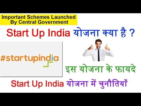 Startup India   स्टार्ट-अप इंडिया क्या है ?   Start Up India Yojna (2016)