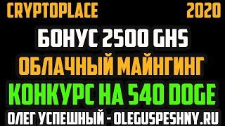 КОНКУРС 540 DOGE ОБЛАЧНЫЙ МАЙНИНГ БОНУС 2500 GHS ЗАРАБОТОК В ИНТЕРНЕТЕ БЕЗ ВЛОЖЕНИЙ CRYPTOPLACE