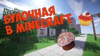 Русский город в Minecraft - 51 - Булочная(Подпишись и поставь лайк :) Группа - https://vk.com/1skeletor1 Я тут - https://vk.com/skeletor98 ..., 2015-07-18T22:24:52.000Z)