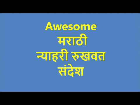 न्याहरी रुखवत संदेश | Rukhwat Message | Marathi Rukhwat Message | Nyahri Rukhwat Message