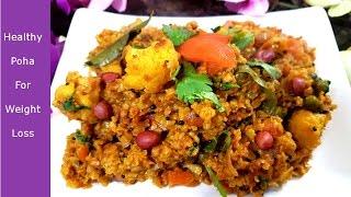 Poha Recipe For Weight Loss | Masala Oats Poha Recipe In Hindi | पोहा रेसिपी बनाने की विधि