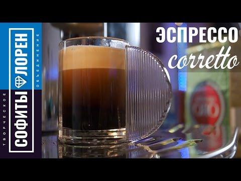 Ароматный кофе корретто | Caffè Corretto | Вадим Кофеварофф