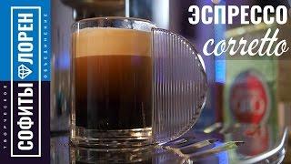 Ароматный кофе корретто | Caffè corretto | Вадим Кофеварофф(, 2016-12-08T17:38:25.000Z)
