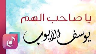يا صاحب الهم إن الهم منفرج - يوسف الأيوب | كلمات الإمام الشافعي