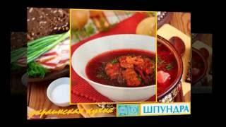 Украинская кухня. Шпундра