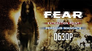 F.E.A.R. Обзор дополнений: Extraction Point, Perseus Mandate (Greed71 Review)