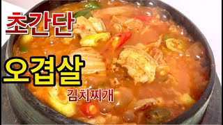 Canh Kimchi/Kimchi soup/오겹살김치찌…