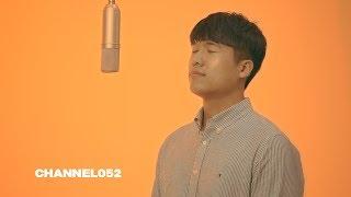 [052LIVE] 류도현 '박효신 - 숨'