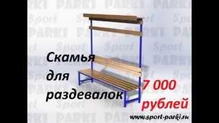 Купить спортивные раздевалки(, 2015-05-06T23:42:59.000Z)