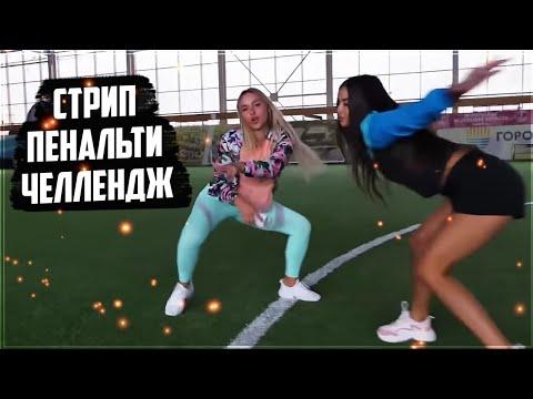 Стрип пенальти челлендж 2DROTS (Удалённое видео)