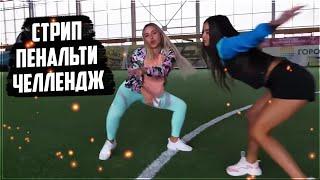 Стрип пенальти челлендж 2DROTS Удалённое видео