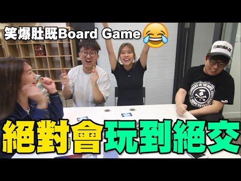 【搞笑】絕對會玩到絕交既Board Game《Spyfall》😍 /w Kzee 麻布