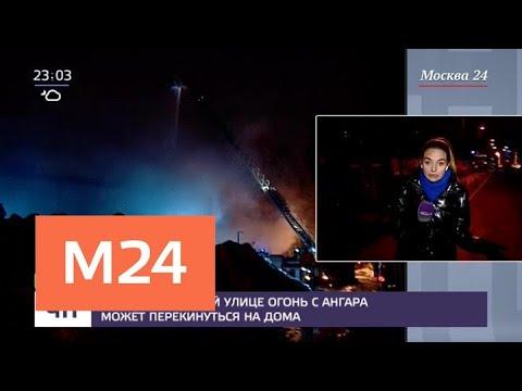 Смотреть фото На Михалковской улице огонь с ангара может перекинуться на дома - Москва 24 новости россия москва