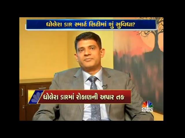 વાઇબ્રન્ટ ગુજરાત ૨૦૧૯ -  ધોલેરા શહેર વિકાસ અંગેની માહિતી