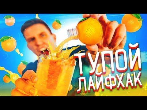 САМЫЙ ТУПОЙ ЛАЙФХАК Feat. YanGo, Сидельников   Пещеры