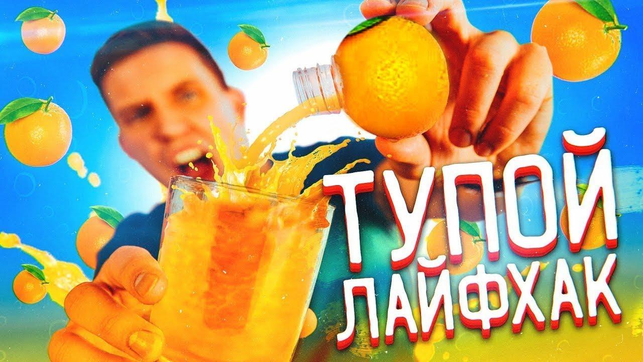 САМЫЙ ТУПОЙ ЛАЙФХАК feat. YanGo, Сидельников | Пещеры