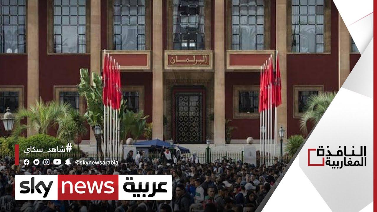 المغاربة ينتظرون إعلان أخنوش تشكيل الحكومة الجديدة   #النافذة_المغاربية