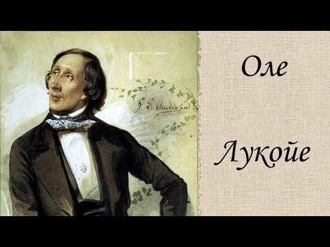 Г.Х. Андерсен Оле Лукойе