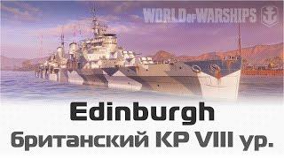 Edinburgh Британский крейсер VIII уровня бонус Чапаев и Кутузов World of Warships