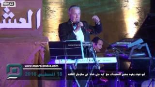 مصر العربية | أبو عوف يعود بحنين الستينات مع